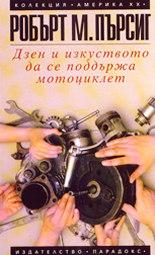 корица на първото издание