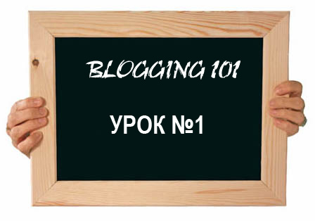 blogging-101-1