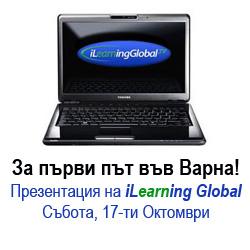 iLG във Варна