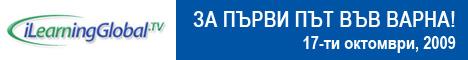 iLG_Varna_468x60
