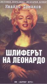 шедьовърът на Ивайло Диманов