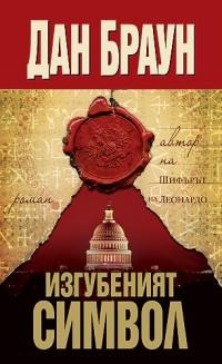 корицата на българското издание