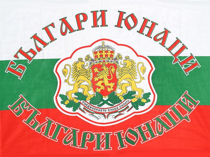България - на три ракии!