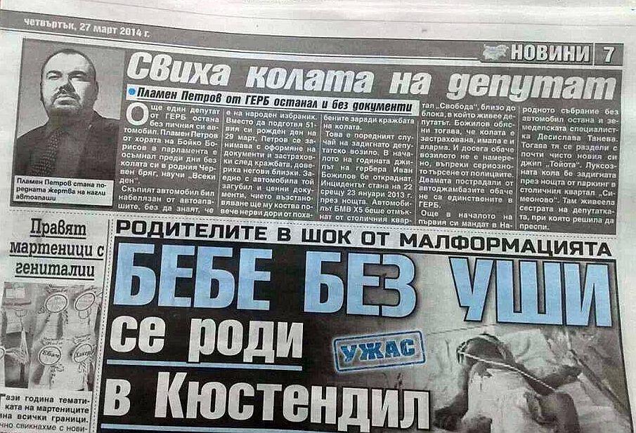 """в-к """"Всеки ден"""", 27 март 2014 г."""